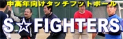 S☆FIGHTERS