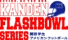 kanden Flashbowl Series